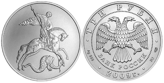 инвестиционная монета Георгий Победоносец 2009 г.
