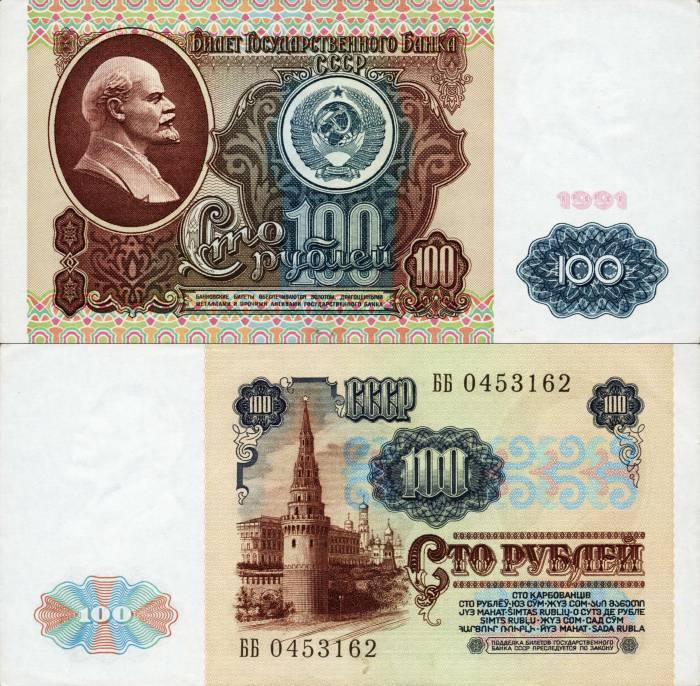 100 рублей 1991 года