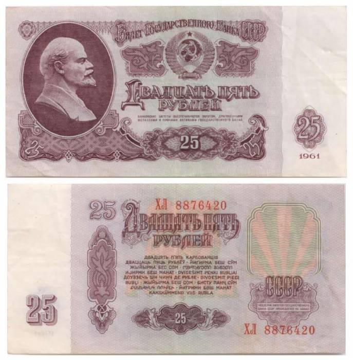 25 рублей 1991 года