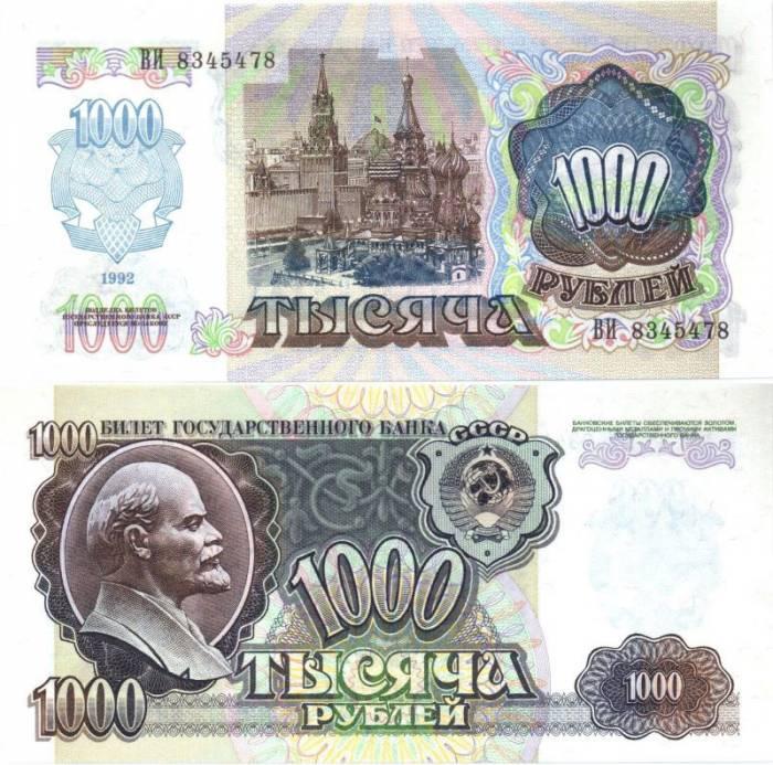 1000 рублей 1992 года