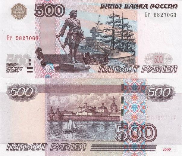 100 рублей 1997 года