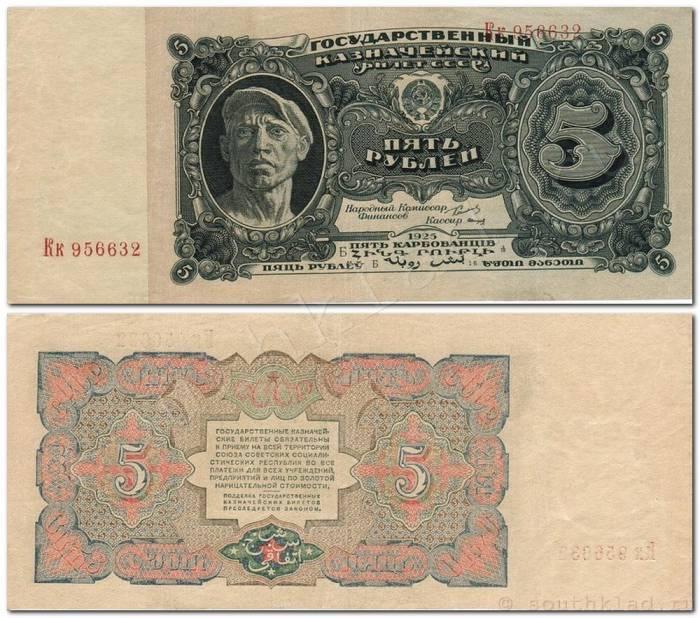 1925 год 5 рублей