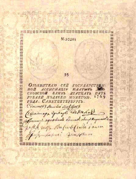 банкнота 1769 г