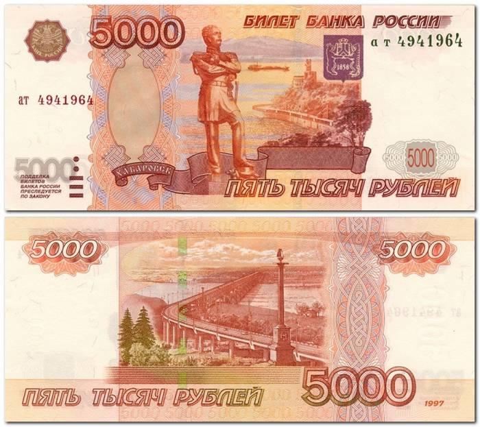 5000 рублей 1997 года
