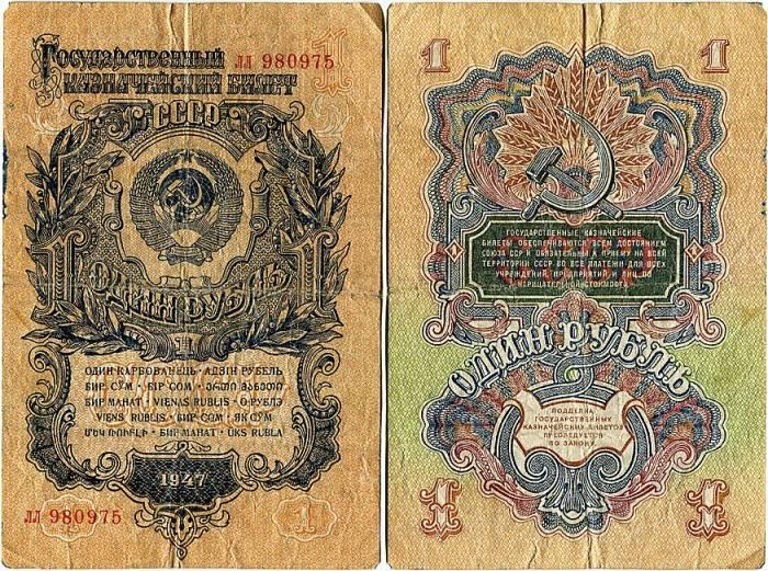 1 рубль 1947 года банкнота