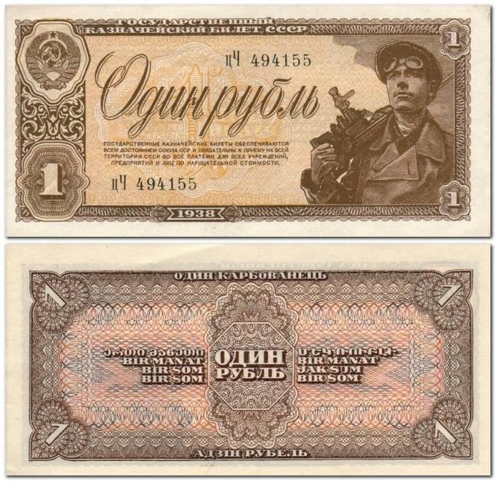 1938 год 1 рубль