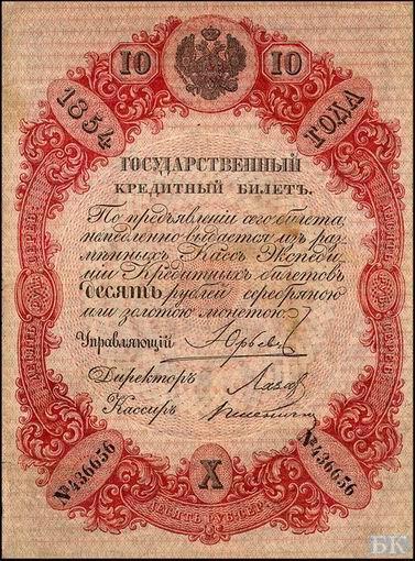 10 рублей 1854 года кредитный билет
