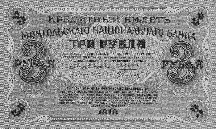 1916 год 3 рубля банкнота для Монголии
