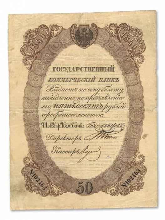 50 рублей 1840 года депозитный билет
