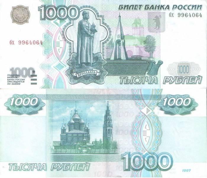 1000 рублей 1997 года