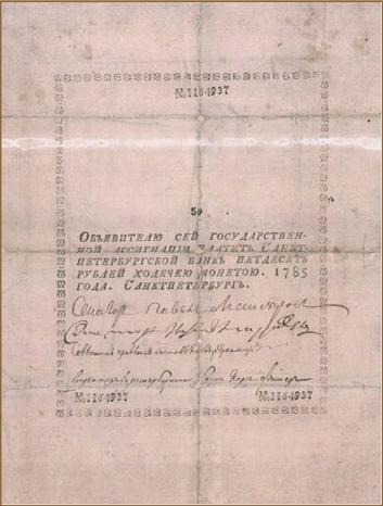 банкнота 1785 г