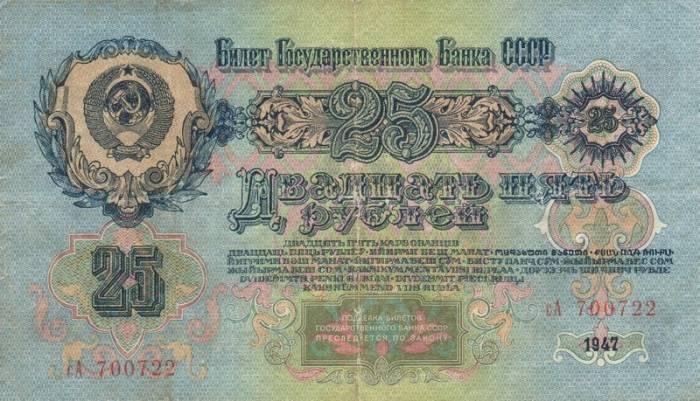 1947 год 25 рублей