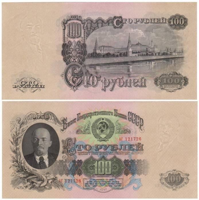 1847 год 100 рублей
