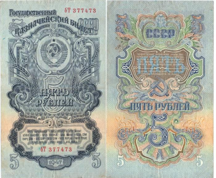 5 рублей 1947 года банкнота