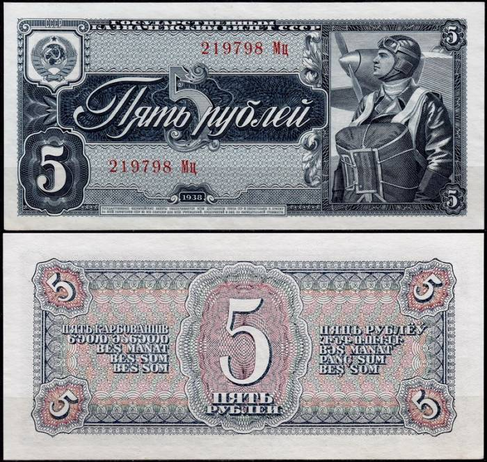 1938 год 5 рублей