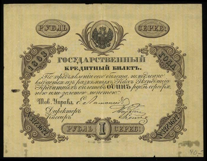 1 рубль 1863 года кредитный билет