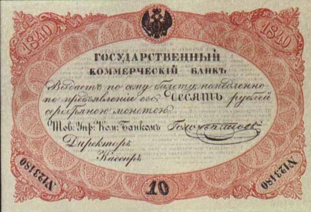 10 рублей 1840 года депозитный билет