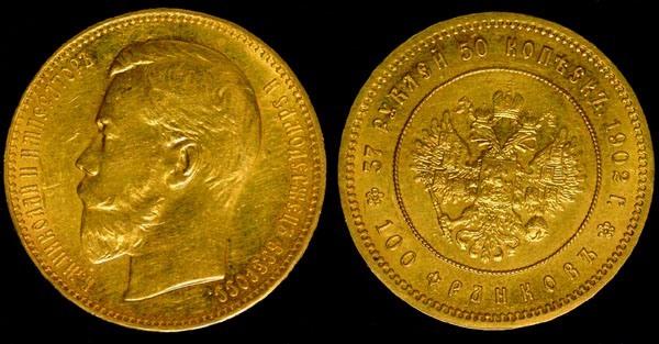 монета 37,5 рублей