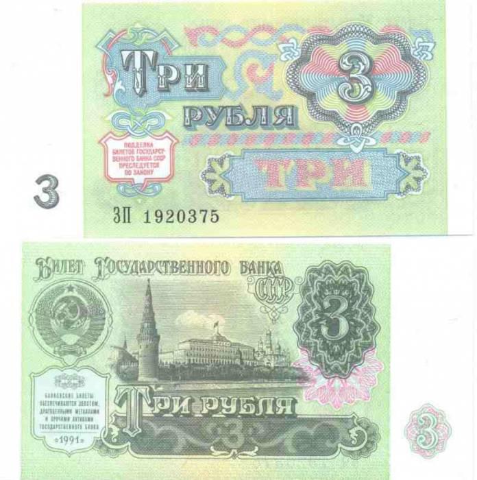 3 рубля 1991 года