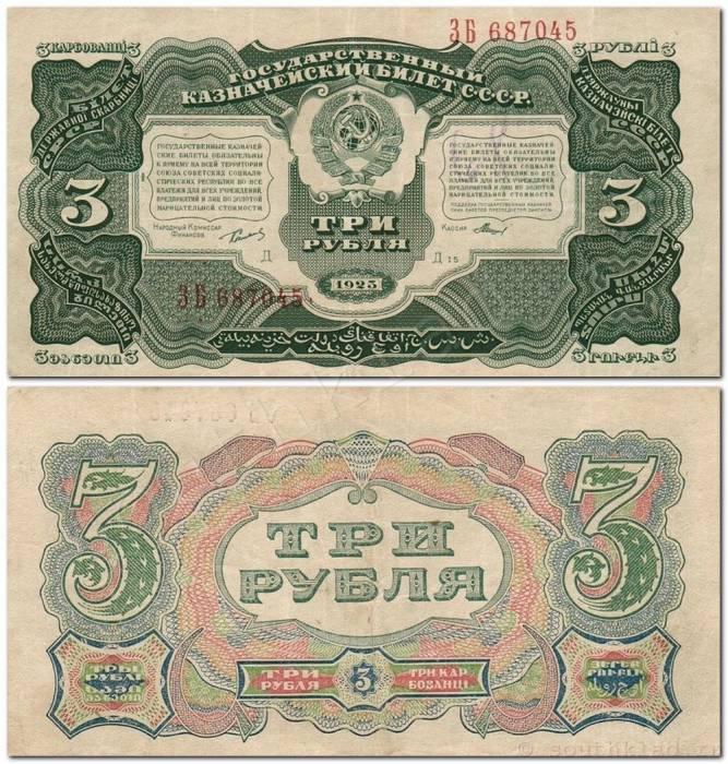 1925 год 3 рубля