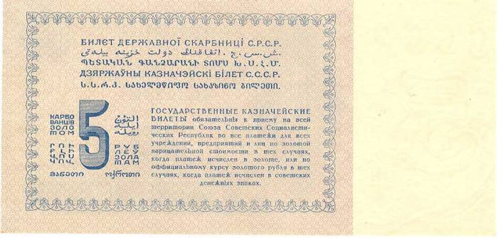 1924 год 5 рублей золотом