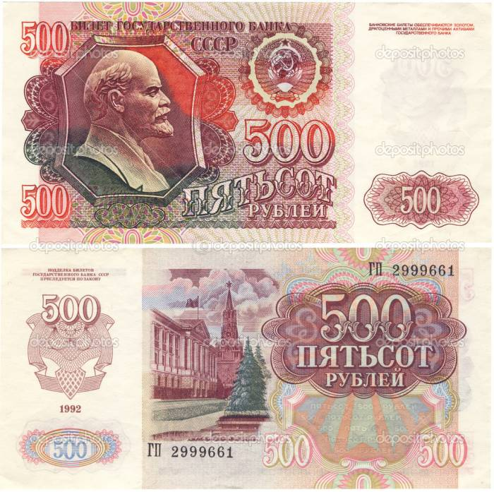 500 рублей 1992 года