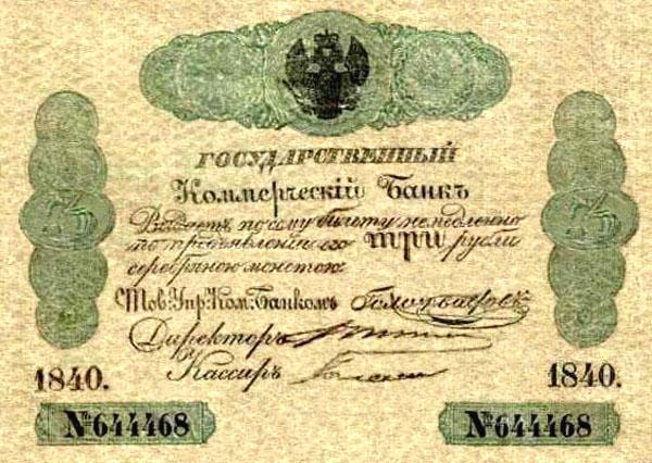 3 рубля 1840 года депозитный билет
