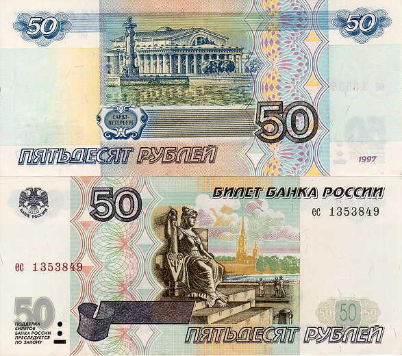 50 рублей 1997 года