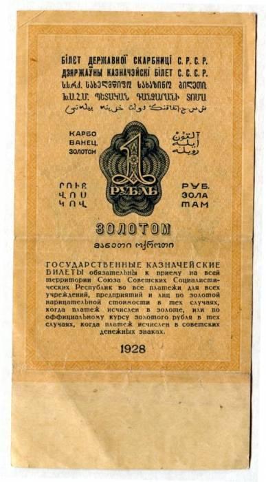 1928 год 1 рубль золотом