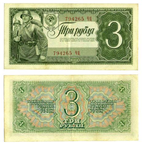 1938 год 3 рубля реверс