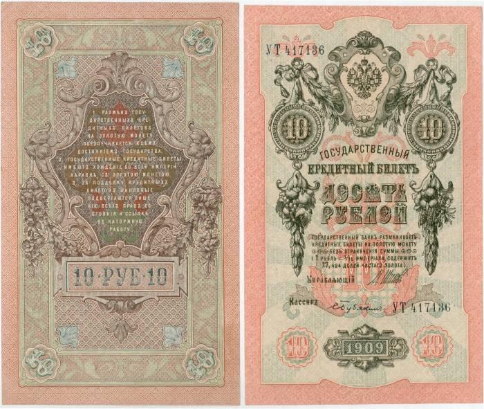 10 рублей 1909 года банкнота