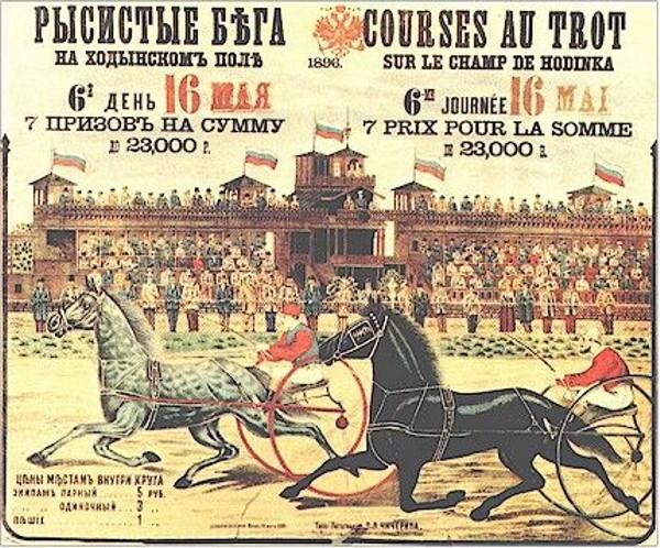 колесница беговые коляски 1896 г